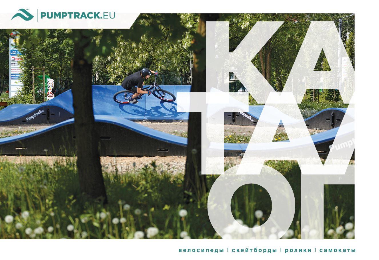 pumptrack catalog 2019
