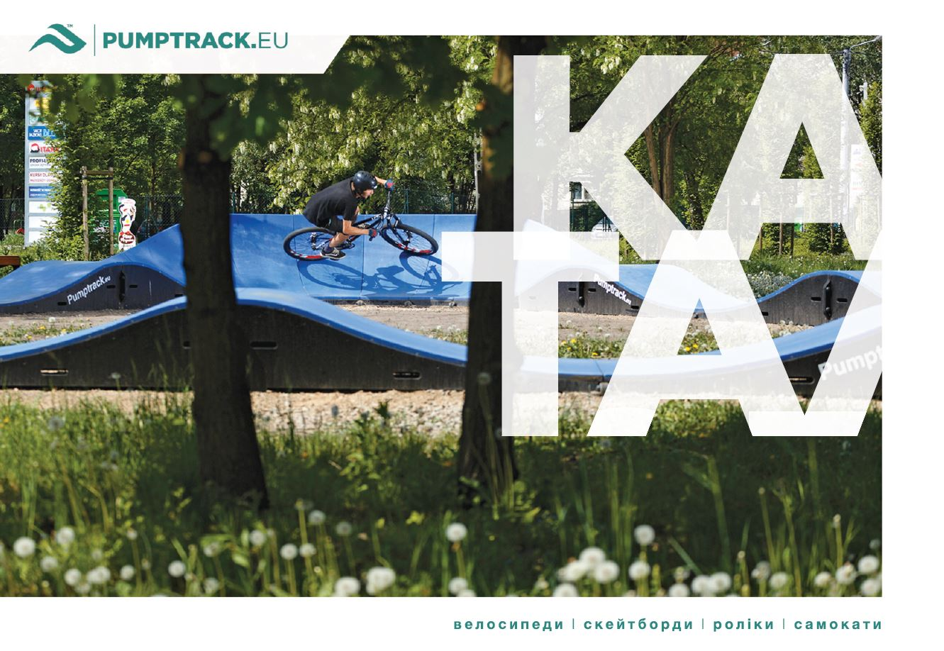 pumptrack catalog 2019